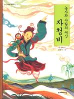농사와 사랑의 여신 자청비(한겨레 옛이야기 3)