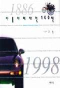자동차디자인 100년 ▼/조형교육[1-760003]