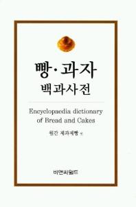 빵.과자 백과사전