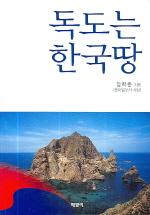 독도는 한국땅