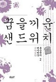 꿈을 끼운 샌드위치(홍승면의 백미백상 2) (초판1쇄 /본문최상)