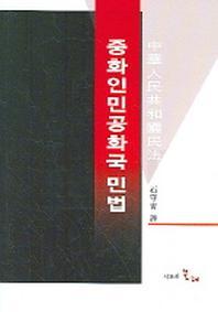 중화인민공화국 민법