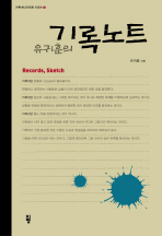 유귀훈의 기록노트(기록 매니지먼트 시리즈 1)
