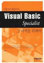 VISUAL BASIC SPECIALIST 그 시작을 위하여