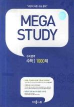 수학1 1000제 (2010)