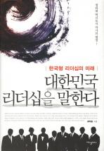대한민국 리더십을 말한다