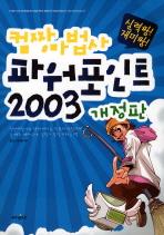 파워포인트 2003(개정판)(컴짱마법사)(2판)