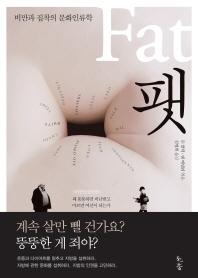 FAT(팻)