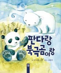 판다랑 북극곰이랑