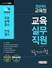 경상북도교육청 교육실무직원 필기시험(직무능력검사+인성검사)(2019)