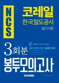 NCS 코레일 한국철도공사 필기시험 3회분 봉투모의고사