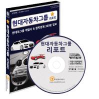 현대자동차그룹 리포트(CD)