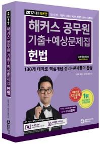 헌법 기출+예상문제집(2017)(해커스 공무원)