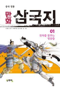 만화 삼국지. 1(중국 정통)
