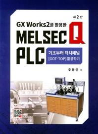 Melsec Q Plc: 기초부터 터치패널(Gx Works 2를 활용한)(2판)