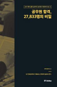 공무원 합격, 27,833명의 비밀