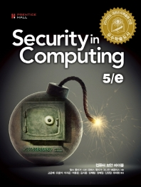 Security in Computing(5판)