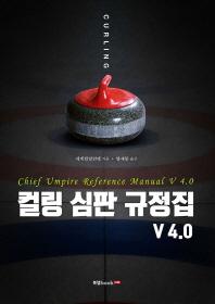컬링 심판 규정집 V 4.0