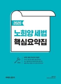 노희양 세법 핵심요약집(2020)