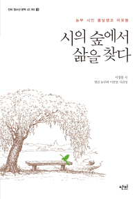 시의 숲에서 삶을 찾다(단비 청소년 문학 42.195 16)