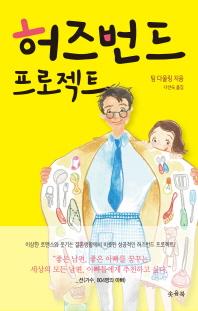 허즈번드 프로젝트 ▼/솟을북[1-460037]