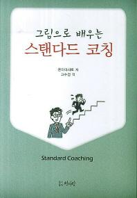 스탠다드 코칭(그림으로 배우는)