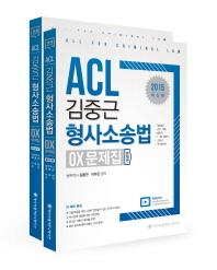 김중근 형사소송법 OX 문제집 세트(2015)(ACL)(전2권)