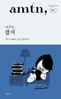 아무튼, 잡지(아무튼시리즈 6)