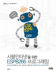 사물인터넷을 위한 ESP8266 프로그래밍(제이펍의 로봇 시리즈 11)