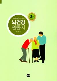뇌건강 활동지. 3(치매예방을 위한)