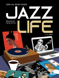 Jazz Life(재즈 라이프)