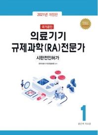 의료기기 규제과학(RA) 전문가. 1: 시판전인허가(2021)(국가공인)(개정판)