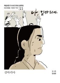 나, 김마리아(독립운동가 100인 만화 프로젝트)