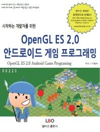 OpenGL ES 2.0 안드로이드 게임 프로그래밍(시작하는 개발자를 위한)