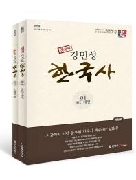 강민성 한국사 세트(공무원)(전2권)
