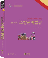 조동훈 소방관계법규(2017)(아인슈타인 암기법에 의한)
