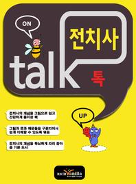 전치사 Talk