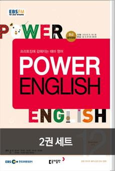 POWER ENGLISH (2018년 12월 + 2018년 11월)