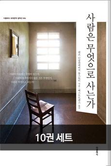 더클래식 세계문학 감사 에디션 10권 세트