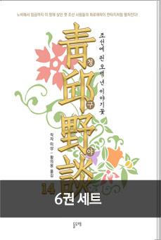 [세트] 청구야담, 조선에 핀 오백 년 이야기꽃 14-19 (총6권)