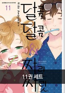 달콤달콤&짜릿짜릿 11권 세트