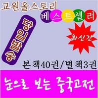 [교원]눈으로보는중국고전/본책40권 별책3권/최신간 정품새책