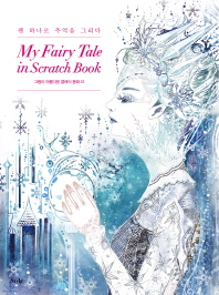 ���� �о ���� �� ��ũ��ġ ��(My Fairy Tale in Scratch Book)