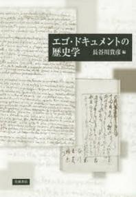エゴ.ドキュメントの歷史學