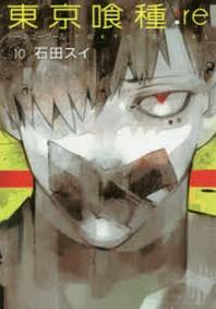 [해외]東京食種(ト-キョ-グ-ル):RE 10