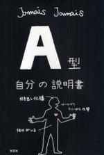 A型自分の說明書
