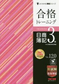 合格トレ-ニング日商簿記3級 VER.12.0