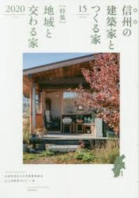 信州の建築家とつくる家 VOLUME15(2020)