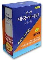 새 국어사전(가죽)(4판)(4판)