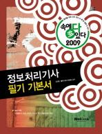 정보처리기사 필기 기본서(2009)(속에 다 있다)